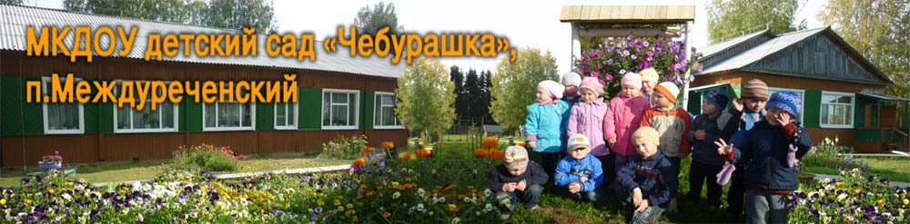 МКДОУ детский сад «Чебурашка», п.Междуреченский